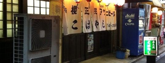 立ち呑み処 こばやし is one of 酩酊・大阪八十八カ所.