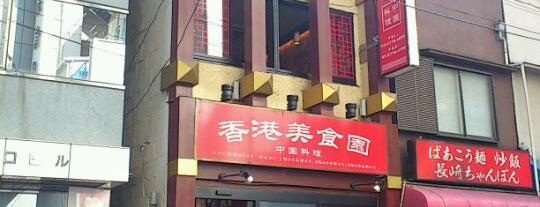 香港美食園 新橋店 is one of Favorite Food.