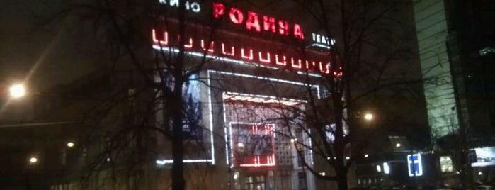 Кинотеатр «Родина» is one of Московские кинотеатры | Moscow Cinema.
