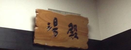 極楽湯 尼崎店 is one of 銭湯.