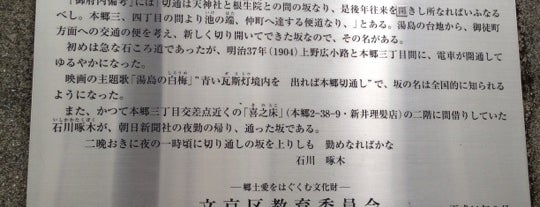 切通坂 is one of 坂道.