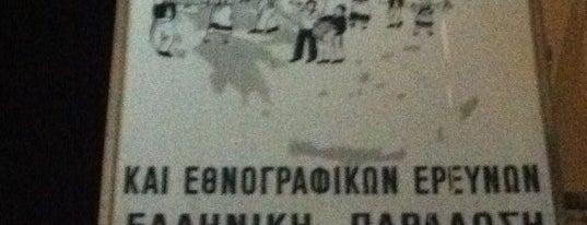 """Συλλογος Ελληνικων Χορων και Εθνογραφικων Ερευνων """"Ελληνικη Παραδοση"""" is one of Try."""