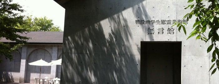 戦没画学生慰霊美術館 無言館 is one of Jpn_Museums2.