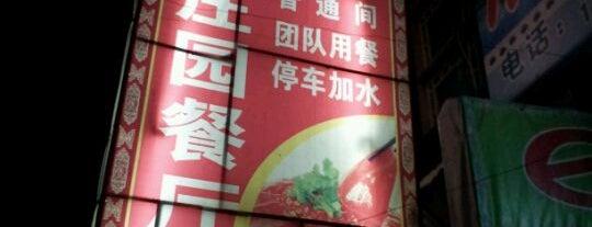 成都庄园餐廳 is one of #China.