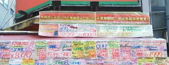 あきばお~ 伍號店 is one of 秋葉原エリア.