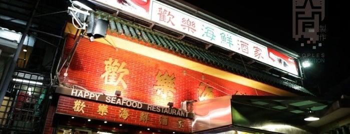 歡樂海鮮酒家 is one of 人間製作「飲食男女」食肆。.