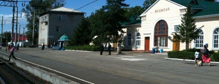 Ж/д станция Вяземская is one of Транссибирская магистраль.