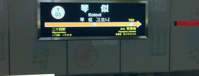 Subway Kotoni Station (T03) is one of 札幌市営地下鉄 東西線.