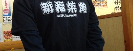 新福菜館 府立医大前店 is one of 兎に角ラーメン食べる.