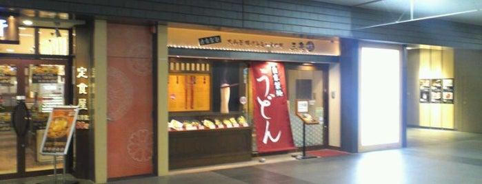 三条坊 is one of うどん 行きたい.