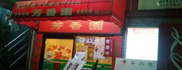 芳香園 新横浜店 is one of 新横浜マップ.