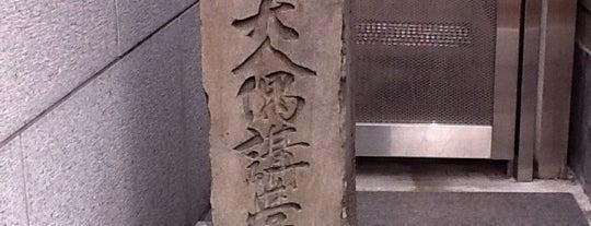 鈴屋大人偶講学旧地の石碑 is one of 史跡・石碑・駒札/洛中南 - Historic relics in Central Kyoto 2.