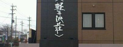 アパホテル 軽井沢荘 is one of 宿泊履歴.