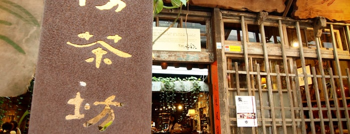 九份茶坊 Jioufen Teahouse is one of Favorite Restaurants in Taiwan.