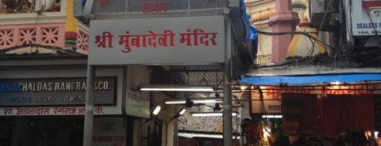 Mumbadevi Temple is one of Mumbai Maximum.