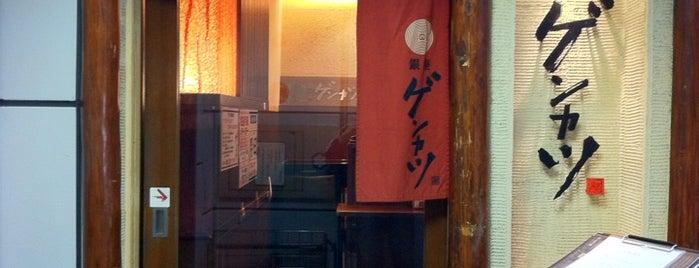銀座 ゲンカツ is one of Japanese Restaurants.