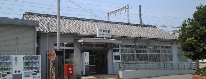 Gochaku Station is one of JR線の駅.