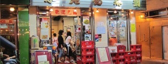 Lau Sum Kee Noodle is one of 人間製作「飲食男女」食肆。.