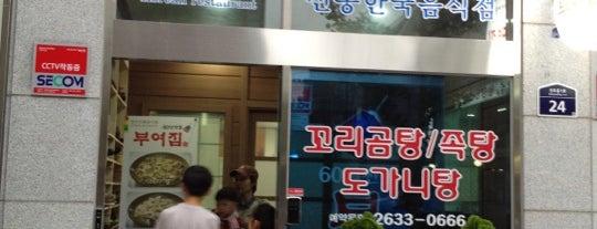 부여집 is one of 한국인이 사랑하는 오래된 한식당 100선.