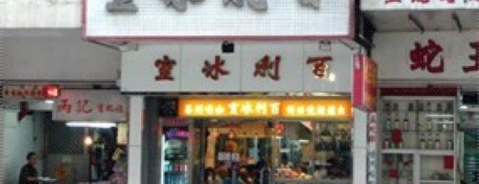 Pak Lee Café 百利冰室 is one of 人間製作「飲食男女」食肆。.