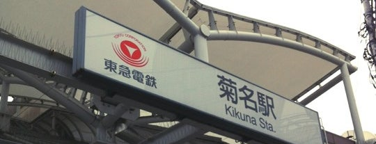 東急東横線 菊名駅 (TY16) is one of Station - 神奈川県.