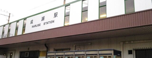 Naruse Station is one of 横浜線.