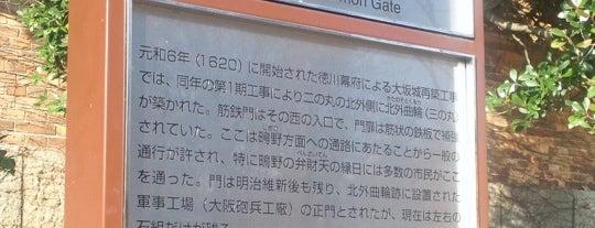 筋鉄門跡 is one of 気になるべニューちゃん 関西版.