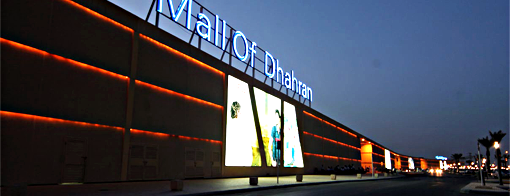 Mall of Dhahran is one of الاول.