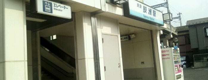 Samezu Station (KK05) is one of 京急本線(Keikyū Main Line).