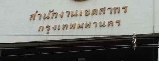 Sathorn District Office is one of ราชการ.