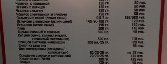 Чебуречная СССР is one of Moscow.