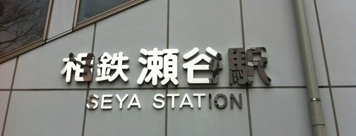 Seya Station (SO13) is one of Station - 神奈川県.