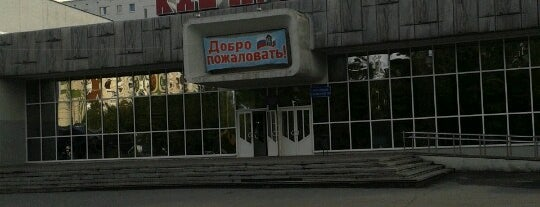 """КДЦ """"Дружба"""" is one of ___."""