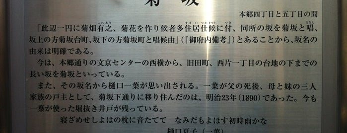 菊坂 is one of 坂道.