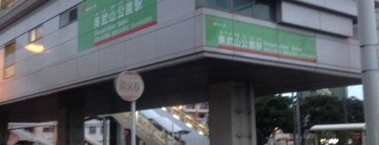 Onoyama-koen Station is one of ゆいレール.