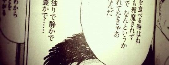 孤独のグルメ (漫画)