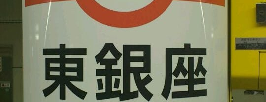 Asakusa Line Higashi-ginza Station (A11) is one of 都営浅草線(Toei Asakusa Line).