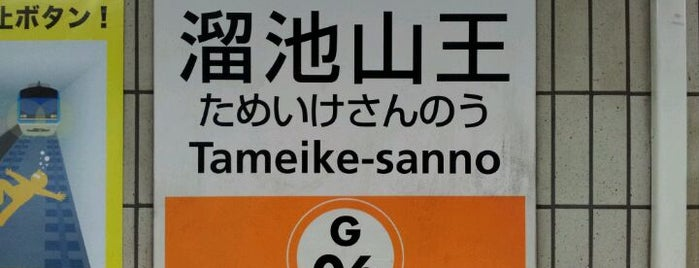 Ginza Line Tameike-sanno Station (G06) is one of 東京メトロ 銀座線 全駅.