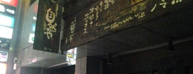 自然や 新横浜店 is one of 新横浜マップ.