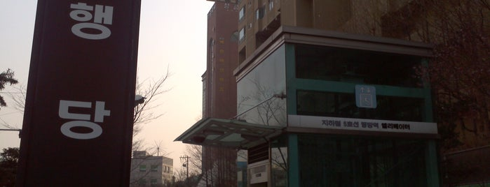 Haengdang Stn. is one of Subway Stations in Seoul(line5~9).