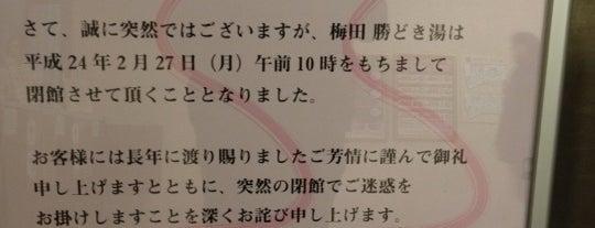 勝どき湯 is one of 銭湯.