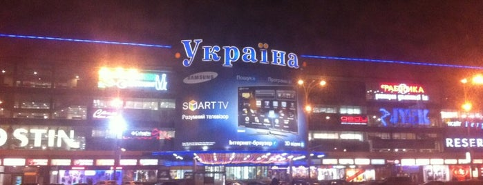 'Ukraine' Department Store is one of EURO 2012 FRIENDLY (SHOPPING MALLS).