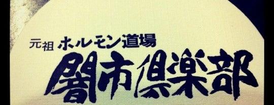 ホルモン道場 闇市倶楽部 目黒店 is one of 思い出し系.