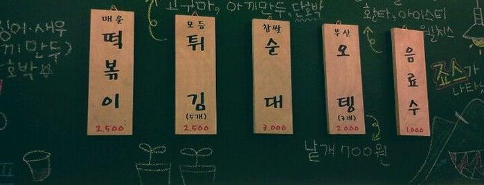 Jaws Food is one of Korean Soul Food 떡볶이.