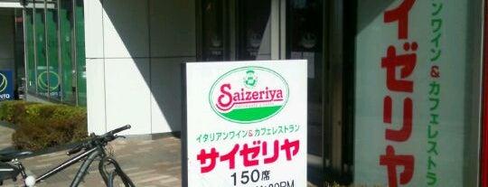 サイゼリヤ 武蔵小杉横須賀線駅前店 is one of 武蔵小杉再開発地区.