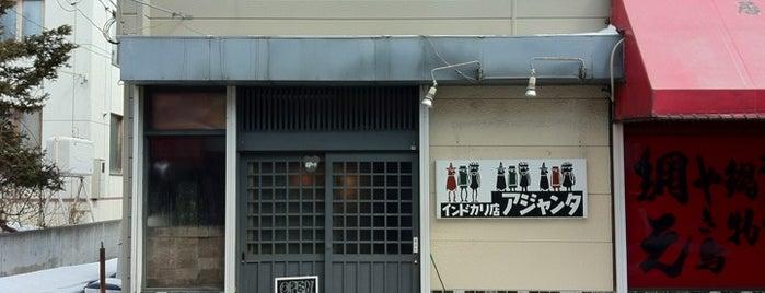 アジャンタ インドカリ店 川沿出張所 is one of 札幌のインド.
