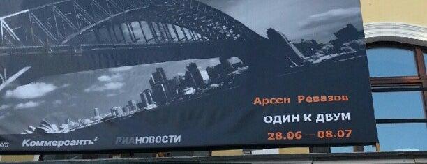 Триумф is one of Не забыть зайти..