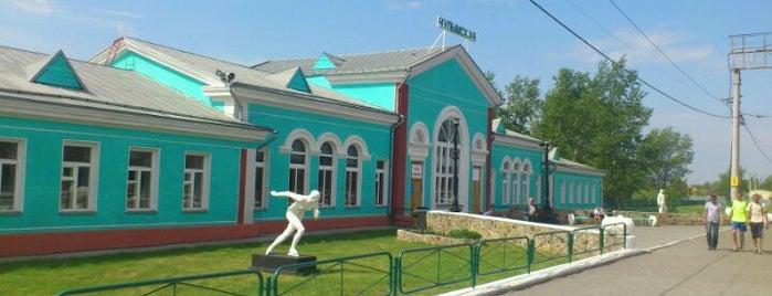 Ж/Д станция Чулымская is one of Транссибирская магистраль.