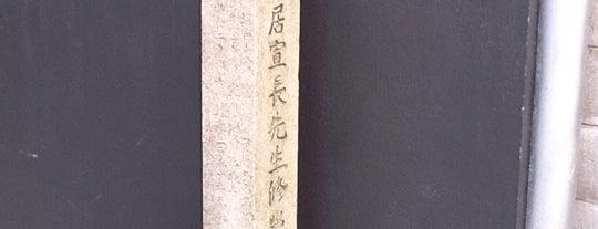 本居宣長先生修学地 is one of 史跡・石碑・駒札/洛中南 - Historic relics in Central Kyoto 2.