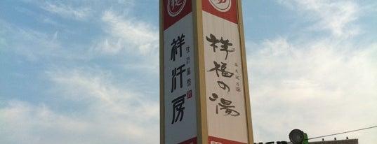 祥福の湯 is one of 銭湯.